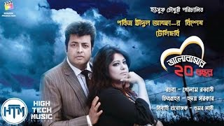 Repeat youtube video Bhalobashar 20 Bochor - Full Bangla Eid Natok/Telefilm (2015) | Omar Sani | Moushumi