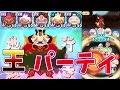 【妖怪ウォッチぷにぷに】先代閻魔大王が強すぎる!王パーティで太陽神エンマに挑んでみた!Yo-kai Watch