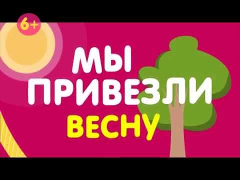 Мы привезли весну! ТРК СемьЯ (Пермь)