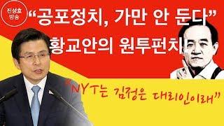 """""""공포정치, 가만 안 둔다"""" 황교안의 원투펀치! """"""""NYT는 김정은 대리인이래"""" (진성호의 융단폭격)"""