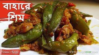 বহর শম - Bengali Veg Recipe - Easy &amp Simple Masala Sim Bhaji - Bengali Food Recipes