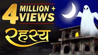 रहस्य | अंधश्रद्धा निर्मूलन | Moral Stories in Hindi | Moral Stories for Kids
