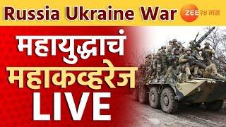 Zee 24 Taas LIVE :  झी २४ तास LIVE   Kirit Somaiya । किरीट सोमय्या । Marathi News Live