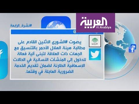 #تغريدة_اليوم: الهلال الأحمر لا يدخل مرافق النساء  - 16:22-2018 / 2 / 18