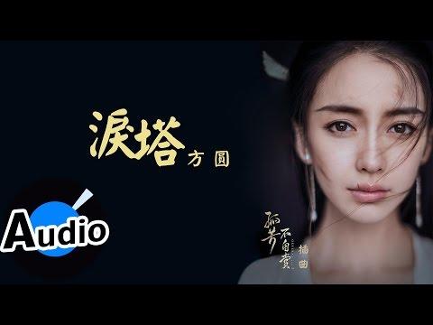 方圓 - 淚塔 (官方歌詞版) - 電視劇《孤芳不自賞》插曲