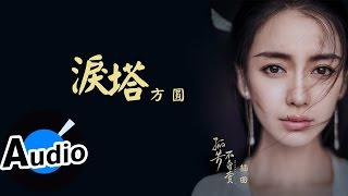 Repeat youtube video 方圓 - 淚塔 (官方歌詞版) - 電視劇《孤芳不自賞》插曲