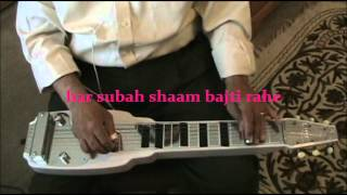 Aye Dil Laaya Hai Bahar (Kya Kehna) INSTRUMENTAL Lap Steel Guitar by C.Garrett with Lyrics.