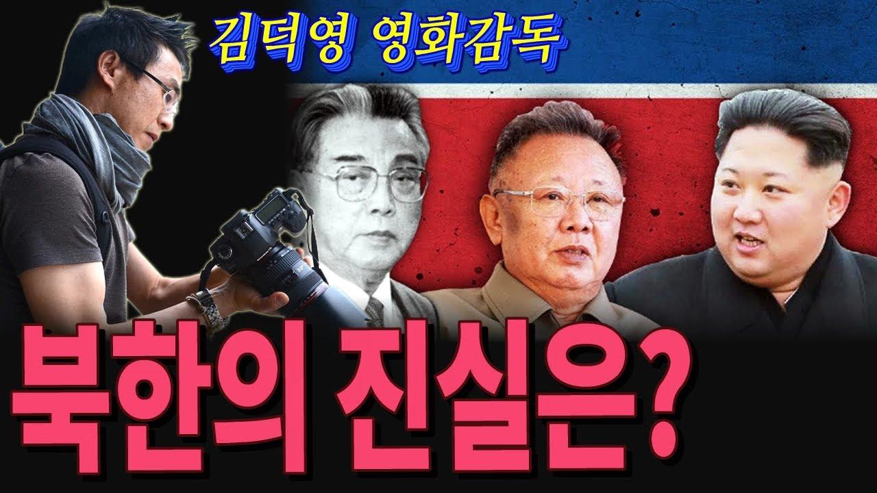북한의 진실은? feat 김덕영 감독[민심택시]
