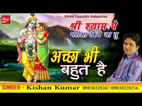 अच्छा भी Bhut Hai    Superhit Shyam Baba Song    2016    Kishan Kumar [Full Song] 2016