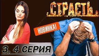 Премьера! Страсть. 3, 4 серия (Любовь с первого взгляда, Беглянка) 14.11.2017