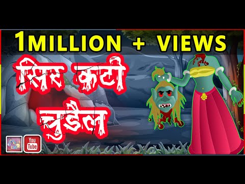 सिर कटी चुड़ैल || Sar Kati Chudail || Beheaded witch || headless witch || Fear stories