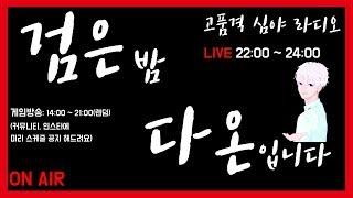 [심야 라디오♬] 18.09.23 ASMR 검은 밤 다온입니다. 231회 [즐거운 추석!!]