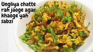 उंगलियां चाटते रह जाओगे अगर खाओगे यह सब्ज़ी Paneer Bhurji पनीर भुर्जी Scrambled Cheese پینکر بھگجی