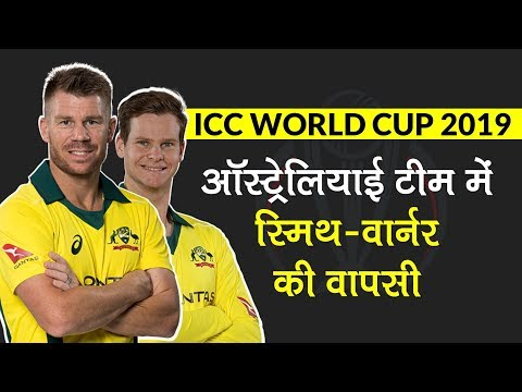ICC World Cup 2019: Steve Smith, David Warner back in Australia squad