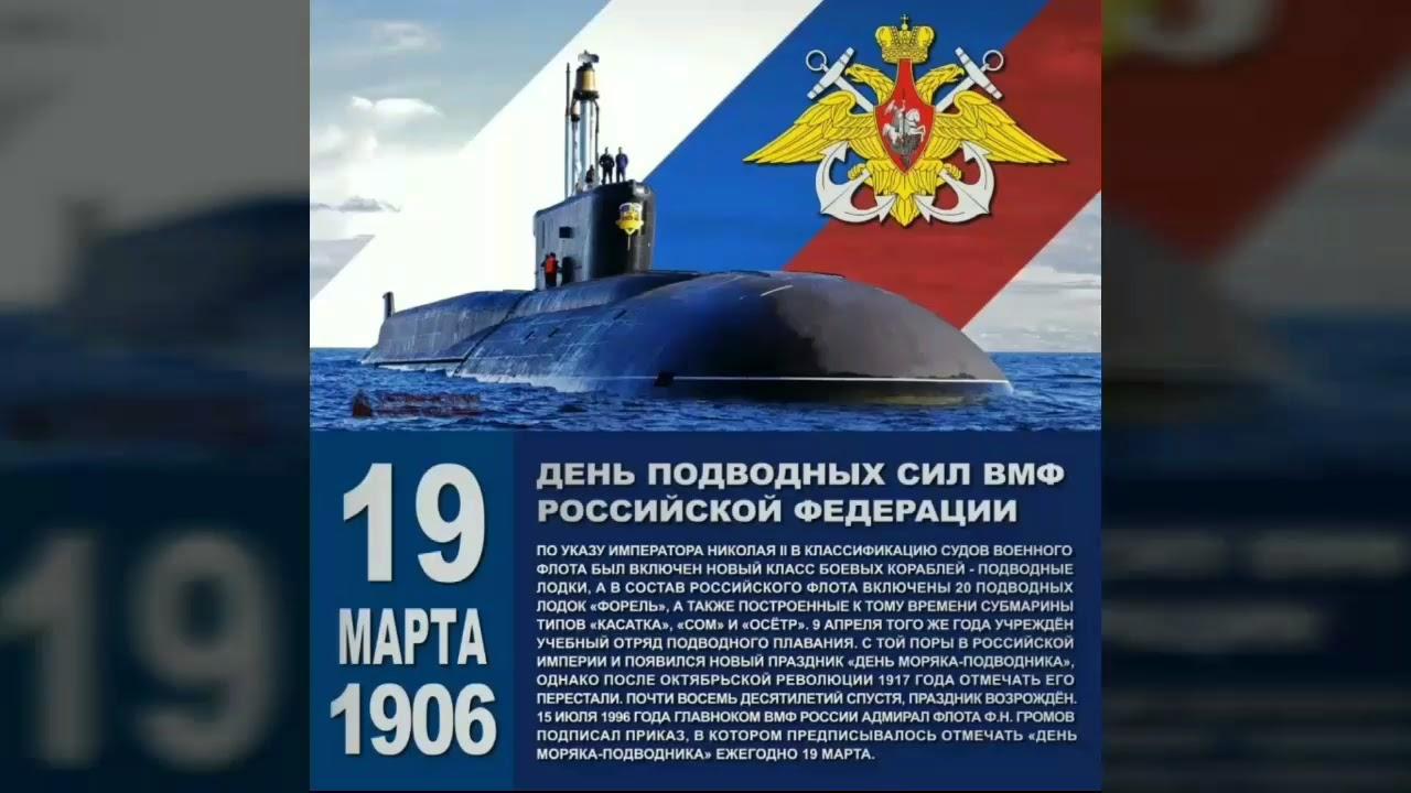 фасад намерено поздравление с днем подводного северного флота самым