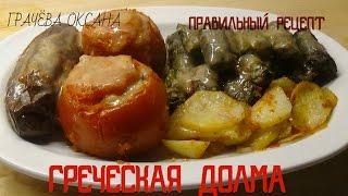 Долма  (δολμαδες)  и фаршированные овощи в духовке со сметанным соусом.