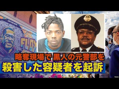 2020/06/10 黒人の元警部を殺害した容疑者を起訴 米国で新たに「警察弱体化」運動