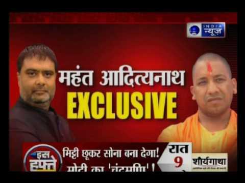 Kissa Kursi Kaa: Yogi Adityanath speaks exclusive to India News' Editor-in-Chief Deepak Chaurasia
