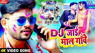 #4K VIDEO | DJ जाई माल गाँवे | #Ankush Raja का बवाल मचा देने वाला गाना | 2021 Bhojpuri Holi New Song