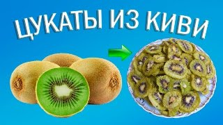 Цукаты из киви | Сушеный киви в Изидри