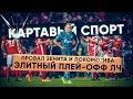 Провал Зенита и Локомотива и элитный плей-офф ЛЧ
