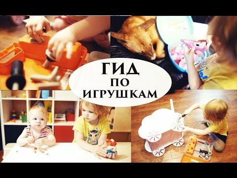 15 САМЫХ ЛУЧШИХ ИГРУШЕК для детей от 1 года и старше - Senya Miro