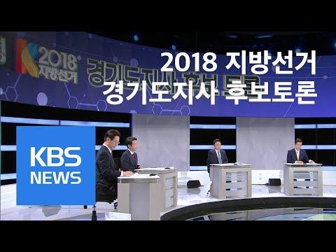 [풀영상] KBS초청 2018 지방선거 경기도지사 후보 토론회