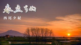 春立ちぬ / 西尾夕紀 Cover:山口えい子