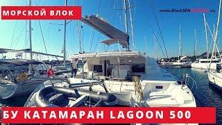 Купить парусный катамаран бу- осмотр Lagoon 500 за 380000 евро