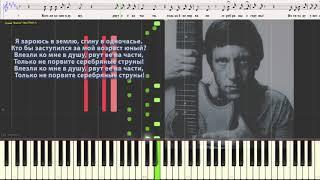Серебряные струны - Высоцкий Владимир (Ноты и Видеоурок для фортепиано) (piano cover)