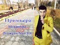 Мохинура Шохимардон Тагаев Mohinura Shohimardon Tagaev mp3
