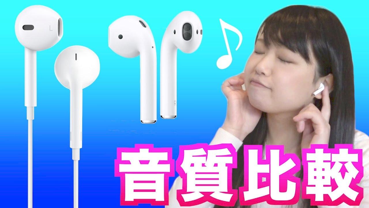 【AirPods】有線イヤフォンとの音質の違いは?EarPodsと比較 - YouTube