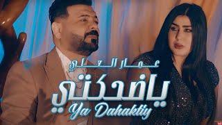 Ammar Alali - Ya Dahaktiy (Official Music Video) | عمار العلي - ياضحكتي ( حصريا ) |2020