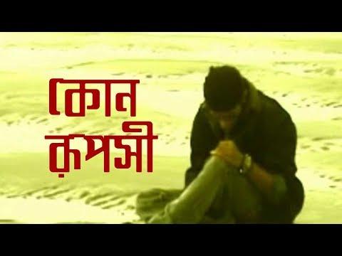 কোন রূপসী   Kon Ruposhi   Bangla Music Video   Shohag