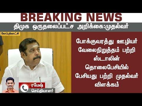 TN CM EPS replies MK Stalin on Transport Workers Strike   மு.க.ஸ்டாலினுக்கு முதல்வர் பதில்