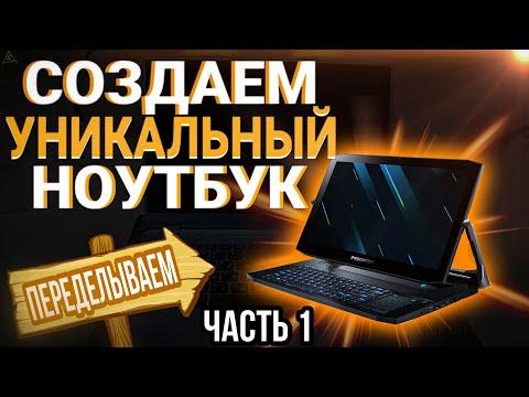 ПЕРЕДЕЛЫВАЕМ ноутбук из обычного в мощный. Апгрейд ноутбука acer.