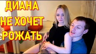 Vjlink Кончил В Девушку И Позвонила Мама|  Диана Не Хочет Рожать