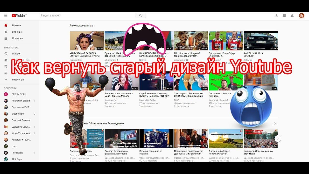 Вернуть старый дизайн youtube