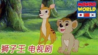 狮子王 电视剧 第1集 | 辛巴 兒童卡通 | 狮子王辛巴 | 动画 | 动画 电影 | Simba King Lion Chinese