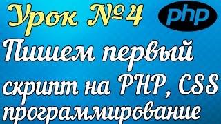 Видеокурс PHP, CSS. Как написать скрипт с нуля? (HD) 2016