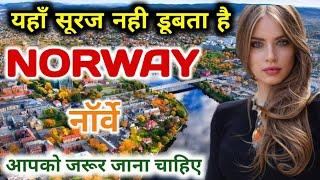 यहां सबकुछ free है जो चाहो कर लो । एक बार जरूर देखें । Amazing facts about Norway in Hindi