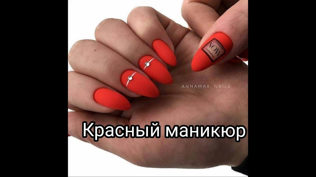 Модный ярко-красный маникюр 2019/Идеи и дизайн красных ногтей/модные тенденции фото