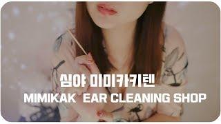 [ASMR] 심야 귀청소 가게 /미미카키 텐 /mimikak  Ear Cleaning SHOP /耳かき\耳かき店