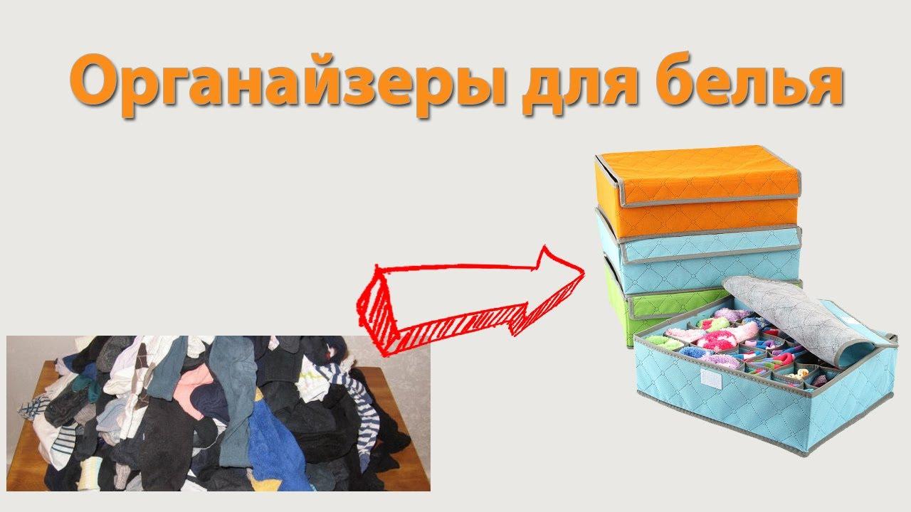 Органайзер для колгот и носков. Порядок в ящике. Как складывать .