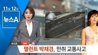 [단독] 탤런트 박채경, 만취 교통사고…면허 취소 수준   뉴스A