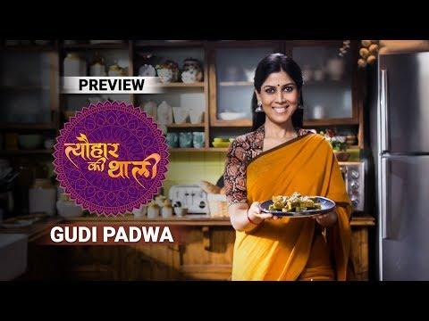 Gudi Padwa | Tyohaar Ki Thaali with Sakshi Tanwar and Renuka Shahane | Episode 29 - Preview