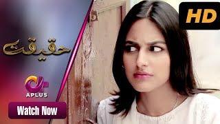 Pakistani Drama | Aitbar - Haqeeqat | Aplus Dramas | Anzela Abbasi, Huma Nawab, Javed Jamal