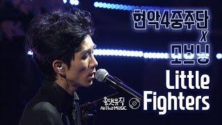 모브닝(MOVNING)X현악4중주단 - Little Fighters [올댓뮤직(All That Music)]