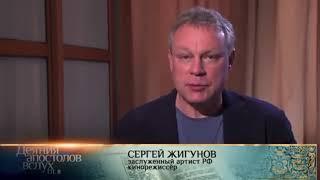 Сергей Жигунов (заслуженный артист РФ (Деяния 8)