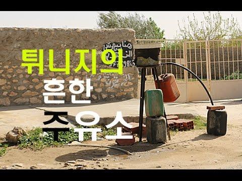 9튀니지의 흔한 주유소 & 국도 운전하기(El Djem to Skhira Tunisia) - 2016.02.25